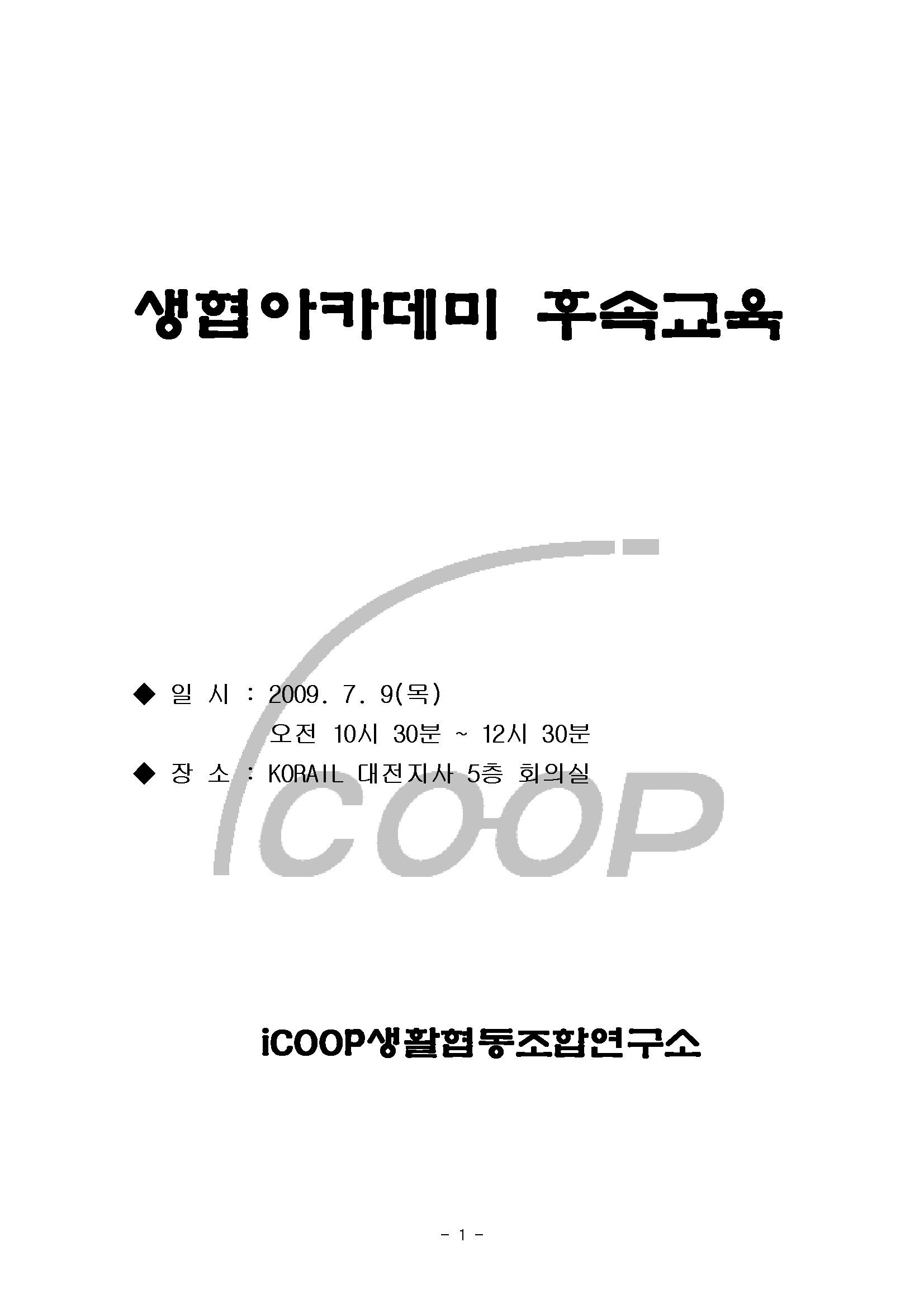 30_(제9회 후속교육 자료집) 『한국의 조세_재정 현황과 바람직한 방안』_Page_01.jpg