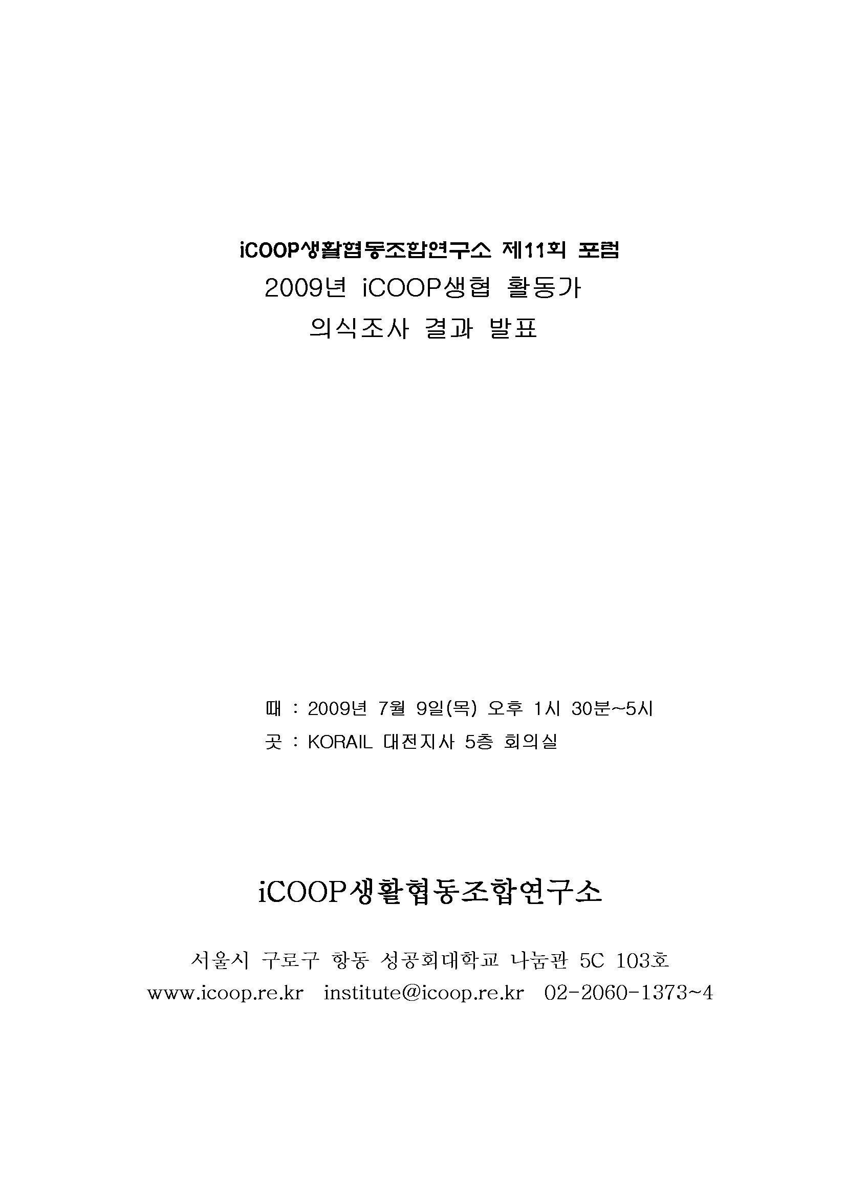29_(제11회 포럼 자료집) 『2009년 iCOOP생협 활동가 의식조사 결과 발표』_Page_001.jpg