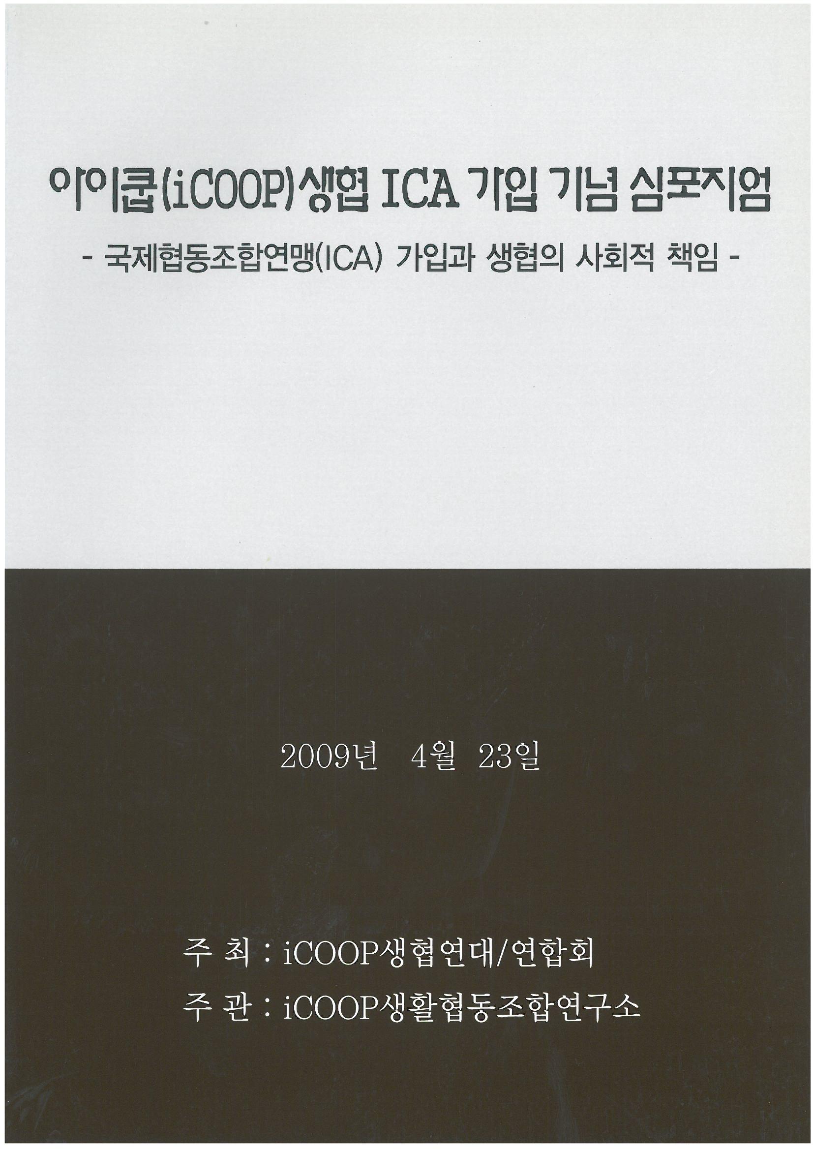 31_(iCOOP생협 ICA가입기념 심포지엄 자료집) 『국제협동조합연맹(ICA) 가입과 생협의 사회적책임』.jpg