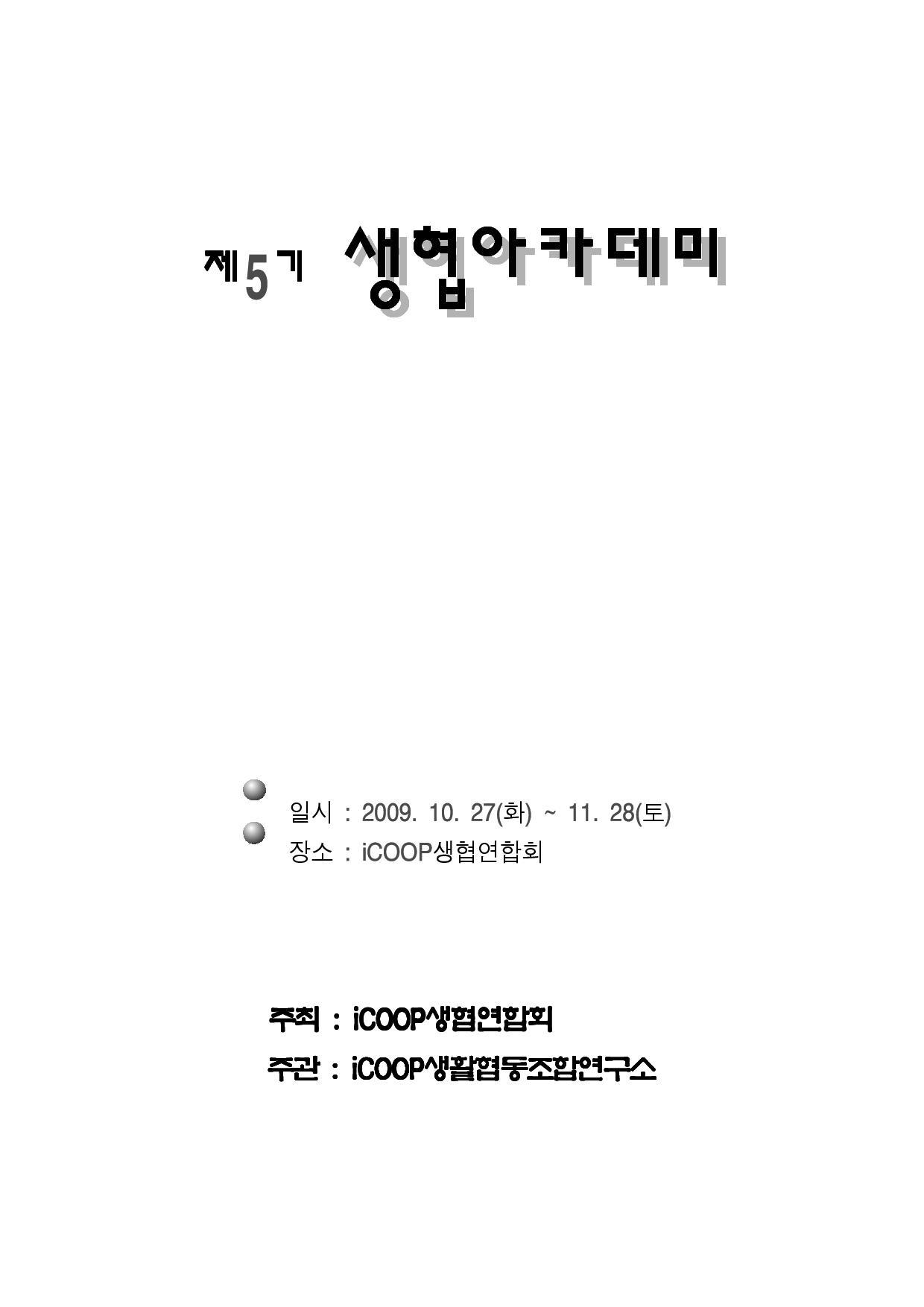 33_『제5기 생협아카데미 자료집』1.jpg