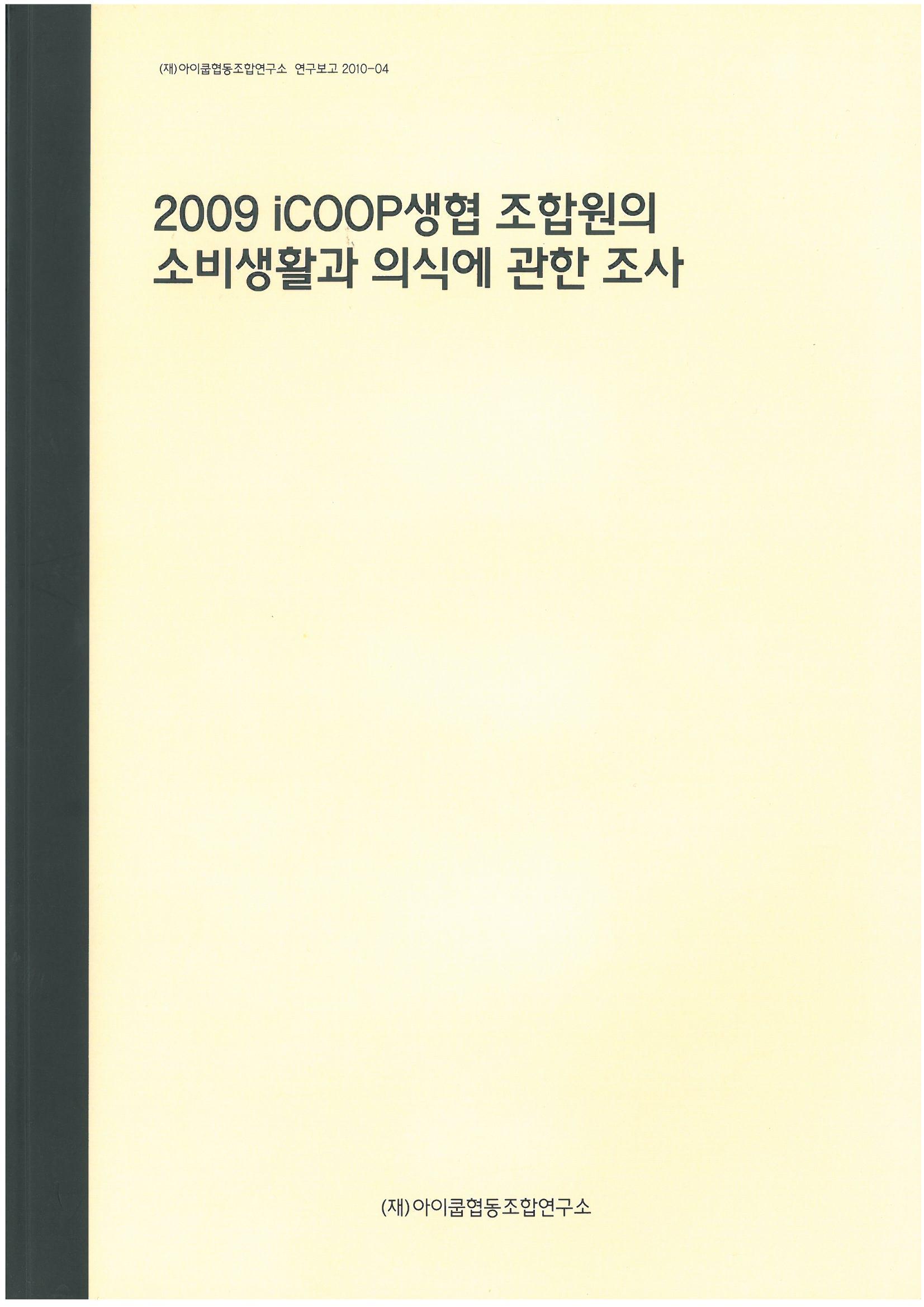 35_『2009iCOOP생협 조합원의 소비자생활과 의식에 관한 조사』(염찬희)_표지.jpg