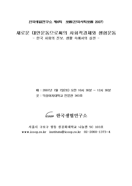 10_(제6회-포럼-자료집)-『새로운-대안운동으로써의-사회적-경제와-생협운동』_Page_01.jpg