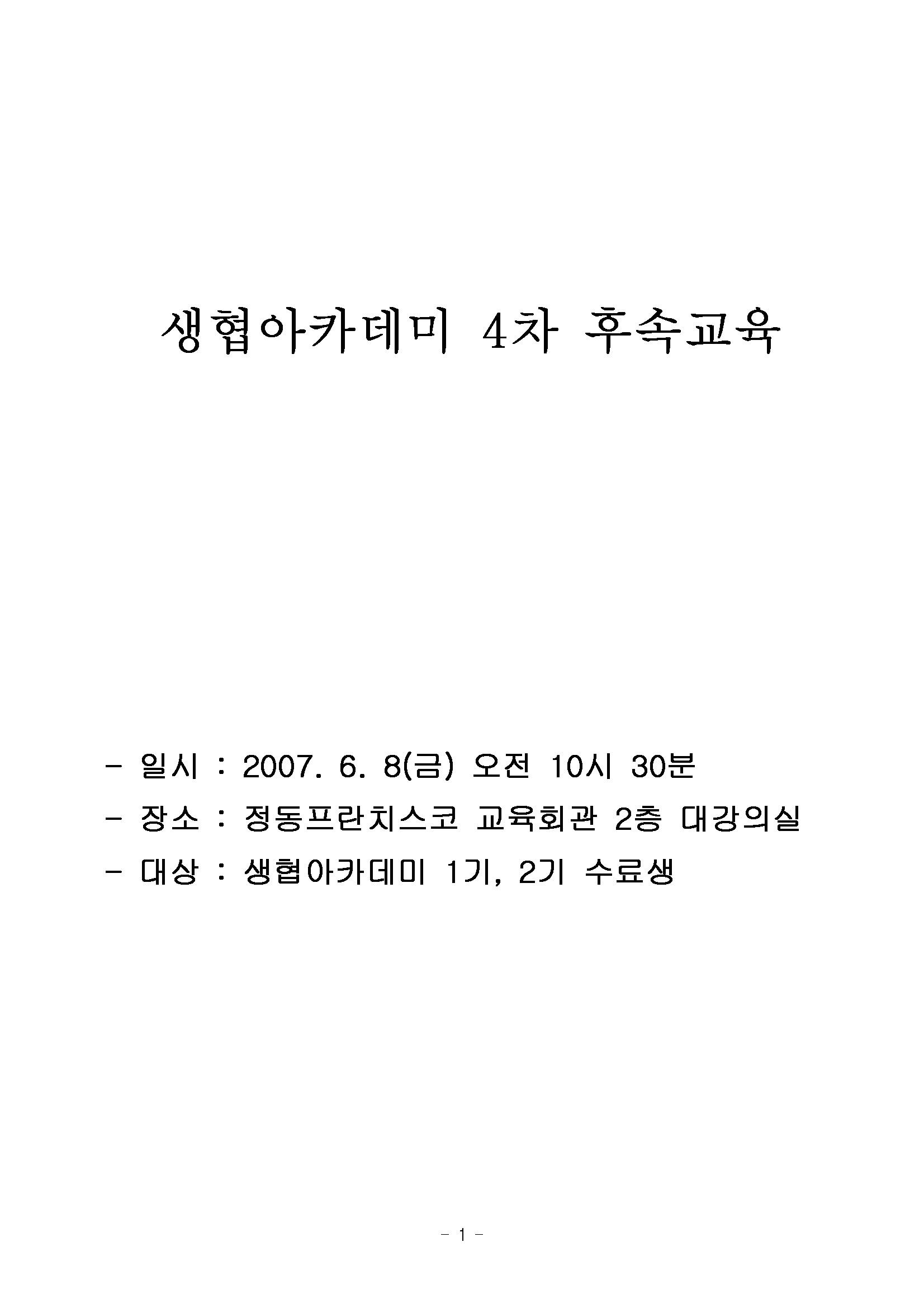 14_(제4회-후속교육-자료집)-『사회발전에-있어서-협동조합의-역할』_Page_01.jpg