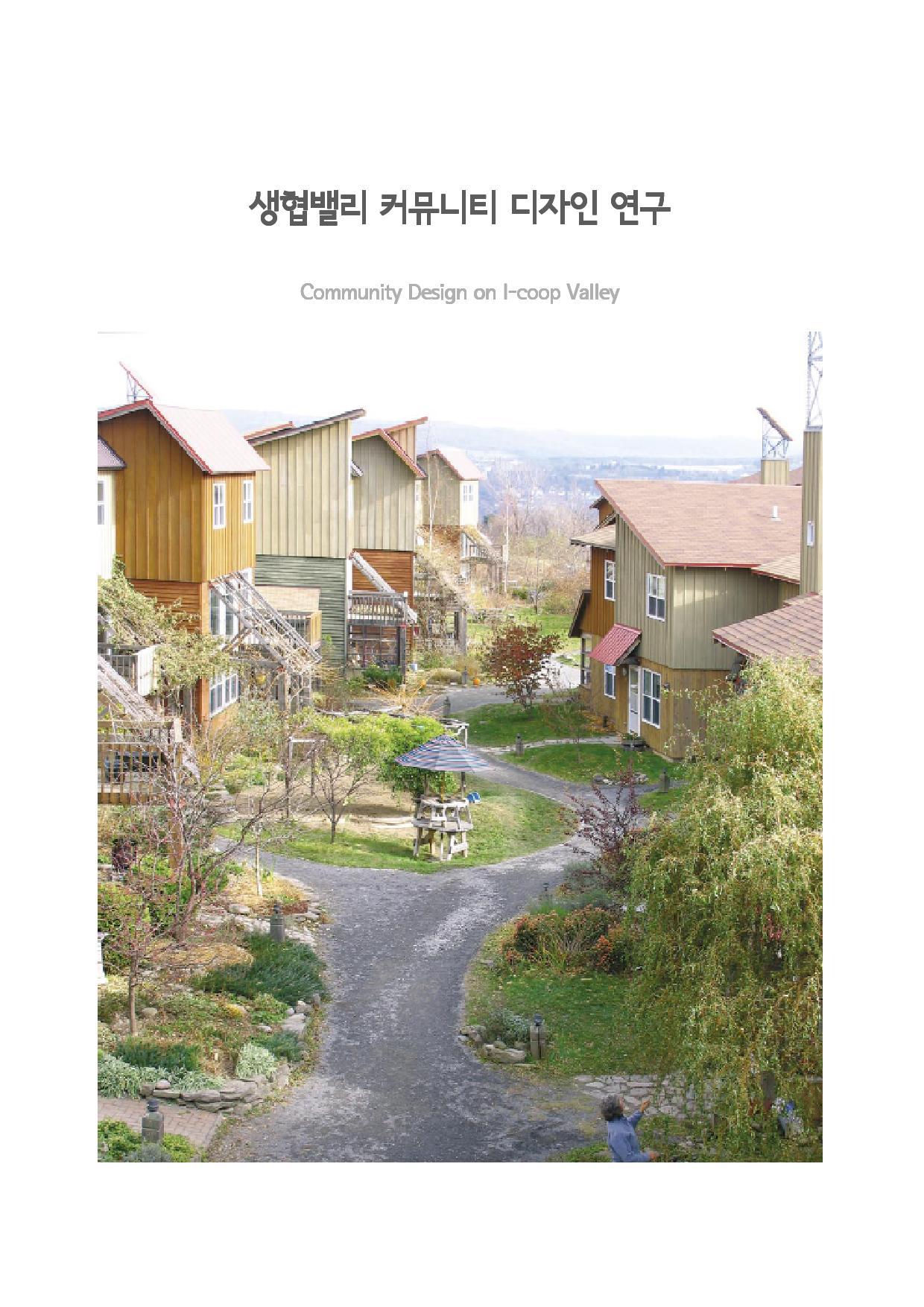 36_『생협 밸리 커뮤니티 디자인 연구』(김찬호)1.jpg