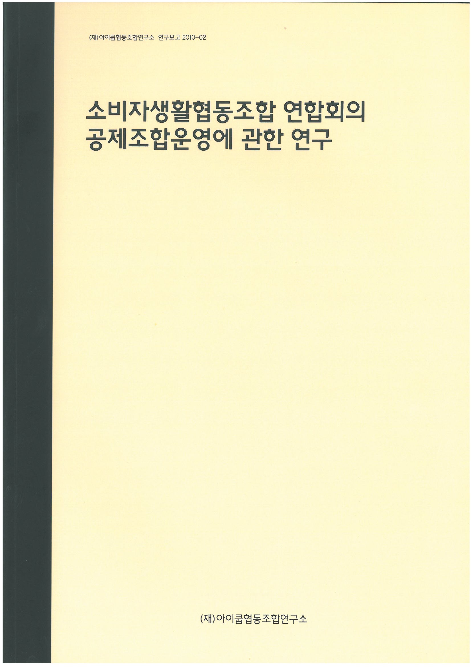 37_『소비자생활협동조합 연합회의 공제조합운영에 관한 연구』(장원봉_하승우_임동현).jpg