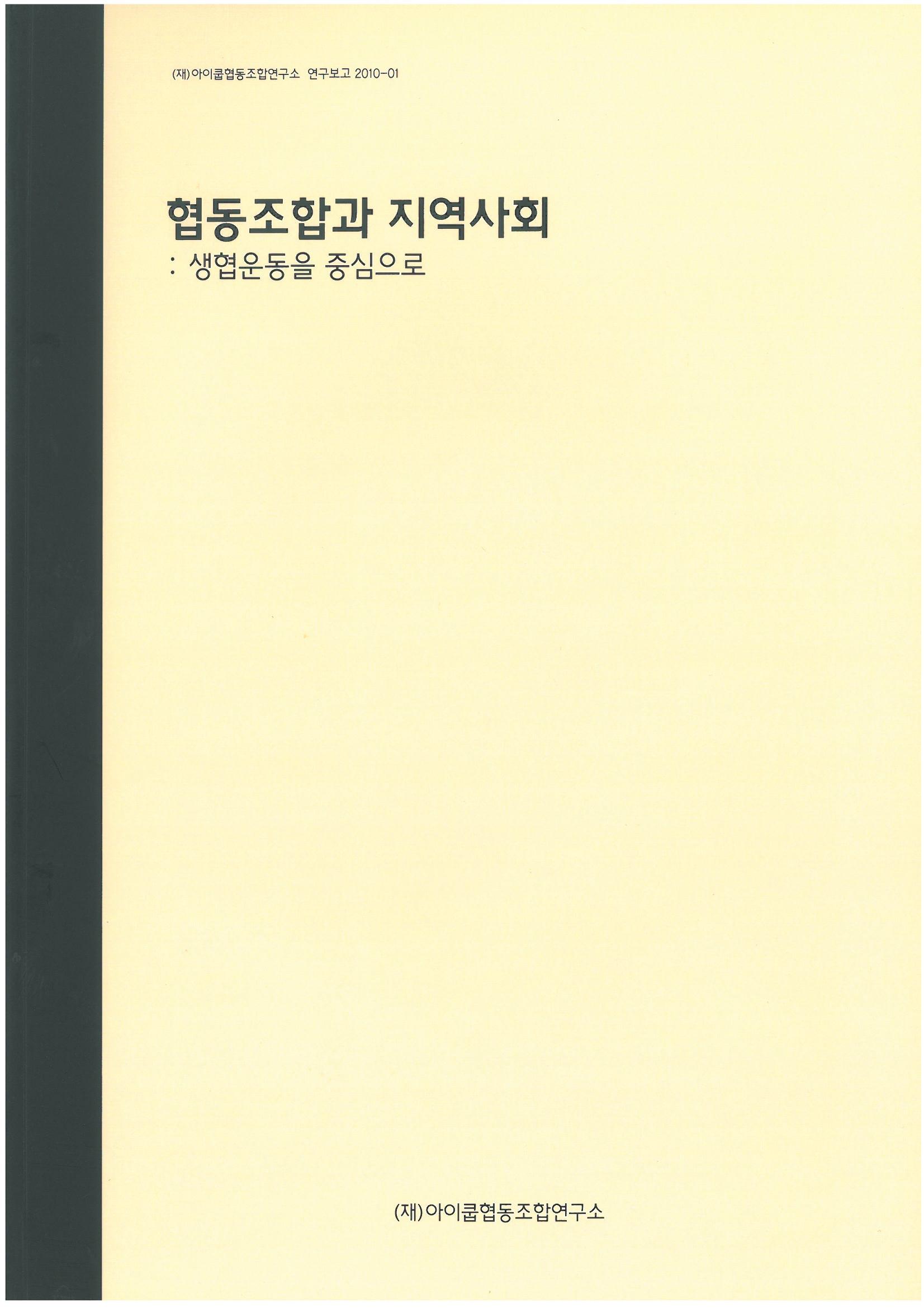 38_『협동조합과 지역사회 생협운동을 중심으로』(염찬희_엄은희_이선옥).jpg