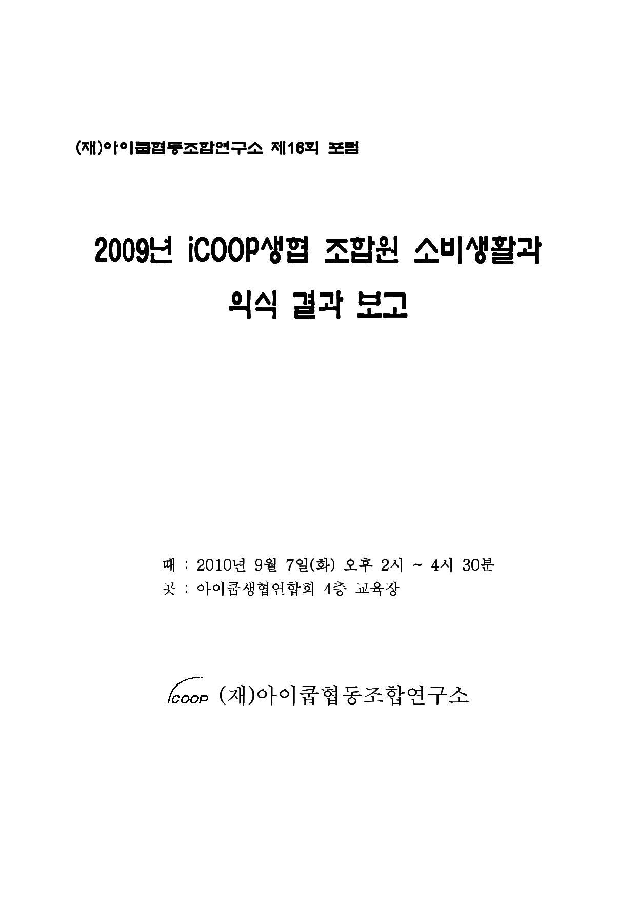41_(제16회 포럼 자료집) 『2009년 iCOOP생협 조합원 소비생활과 의식 결과 보고』1.jpg