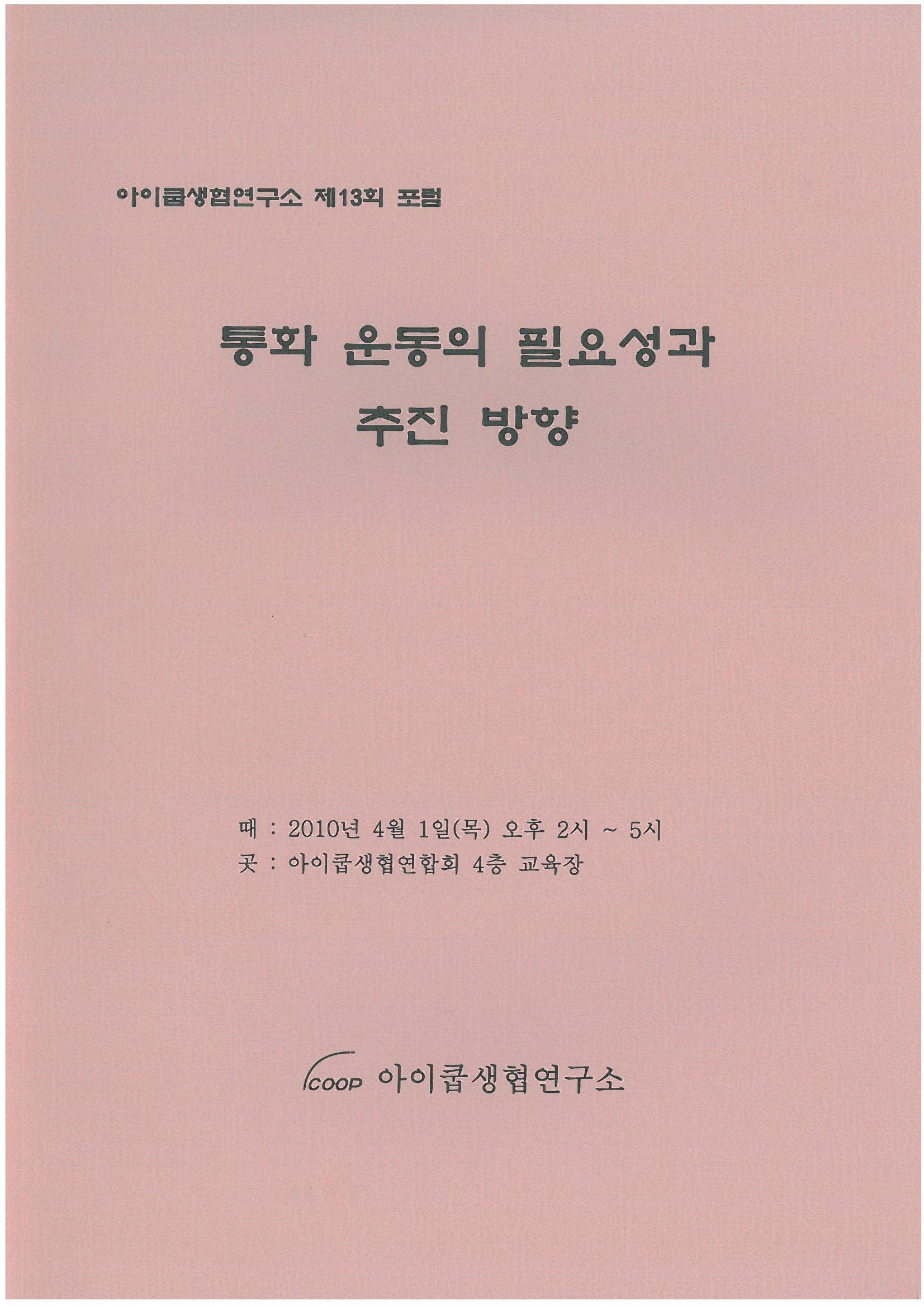 44_(제13회 포럼 자료집) 『통화 운동의 필요성과 추진방향』.jpg