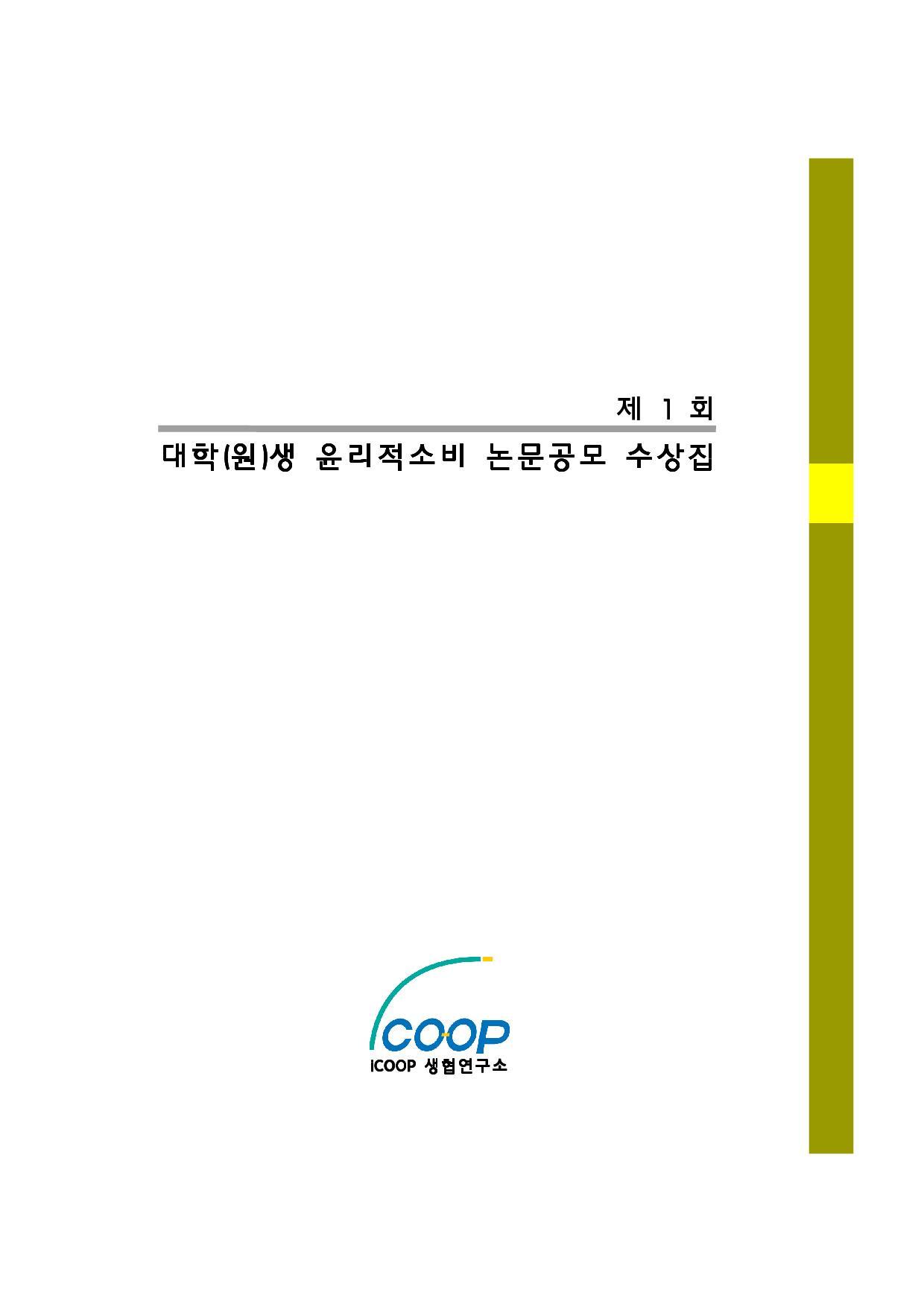 47_『2010 윤리적 소비 공모전 논문부문 수상작 논문집』.jpg