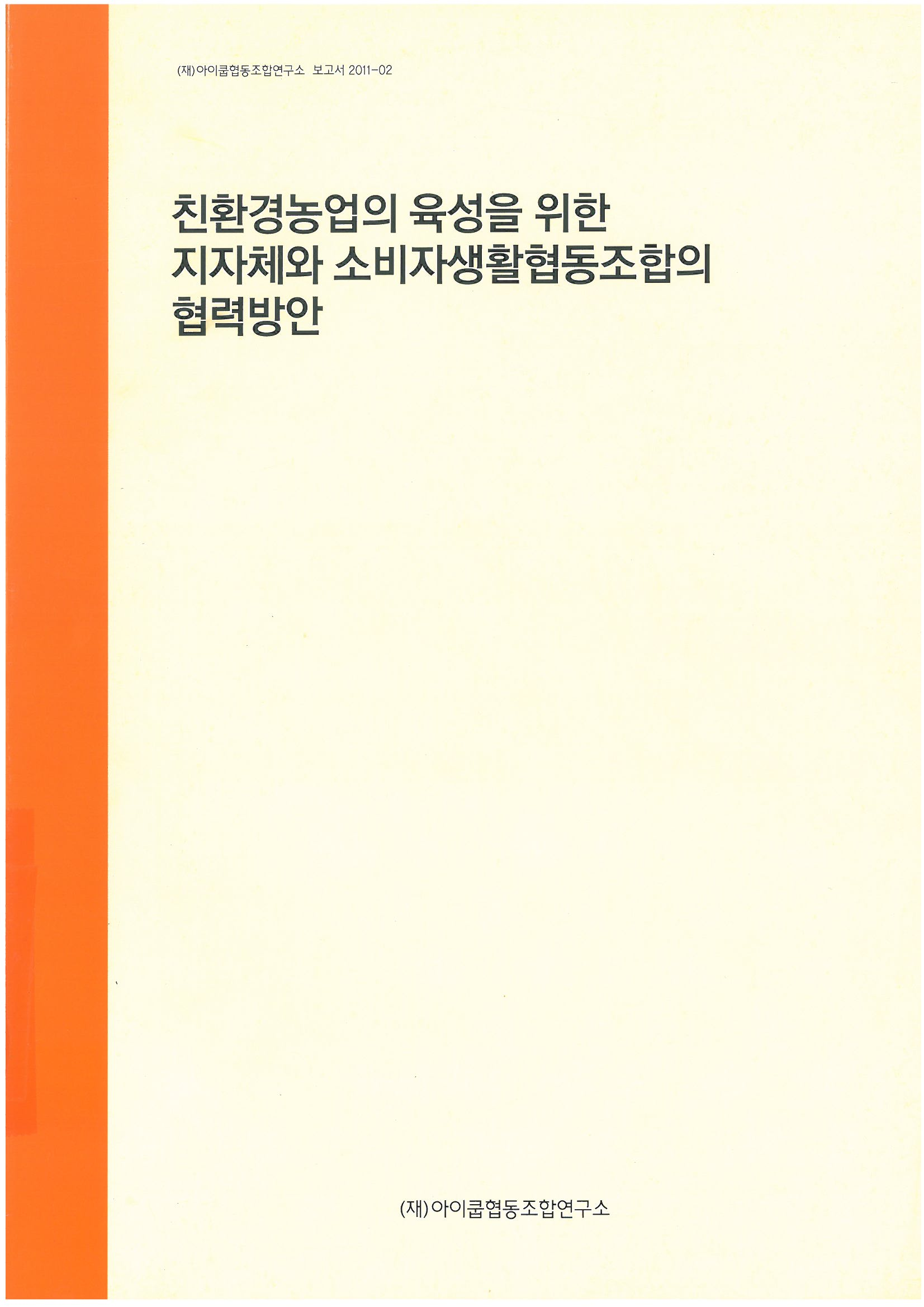 51_『친환경농업의 육성을 위한 지자체와 소비자생활협동조합의 협력방안』.jpg