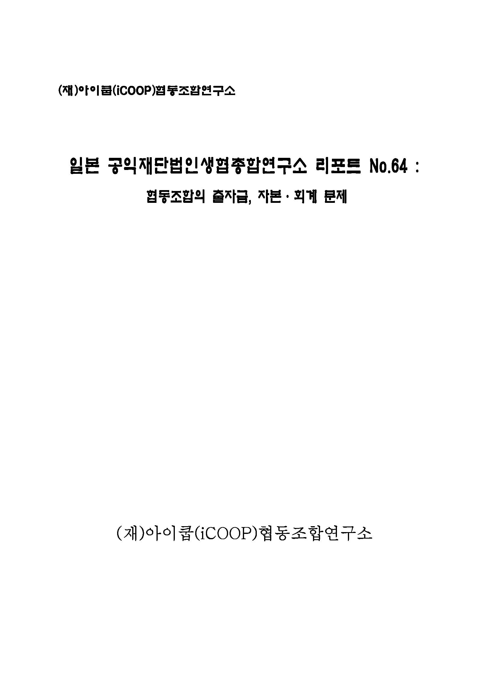 53_『협동조합의 출자금, 자본 회계 문제』(일본공익재단법인생협총합연구소 엮음)_Page_001.jpg