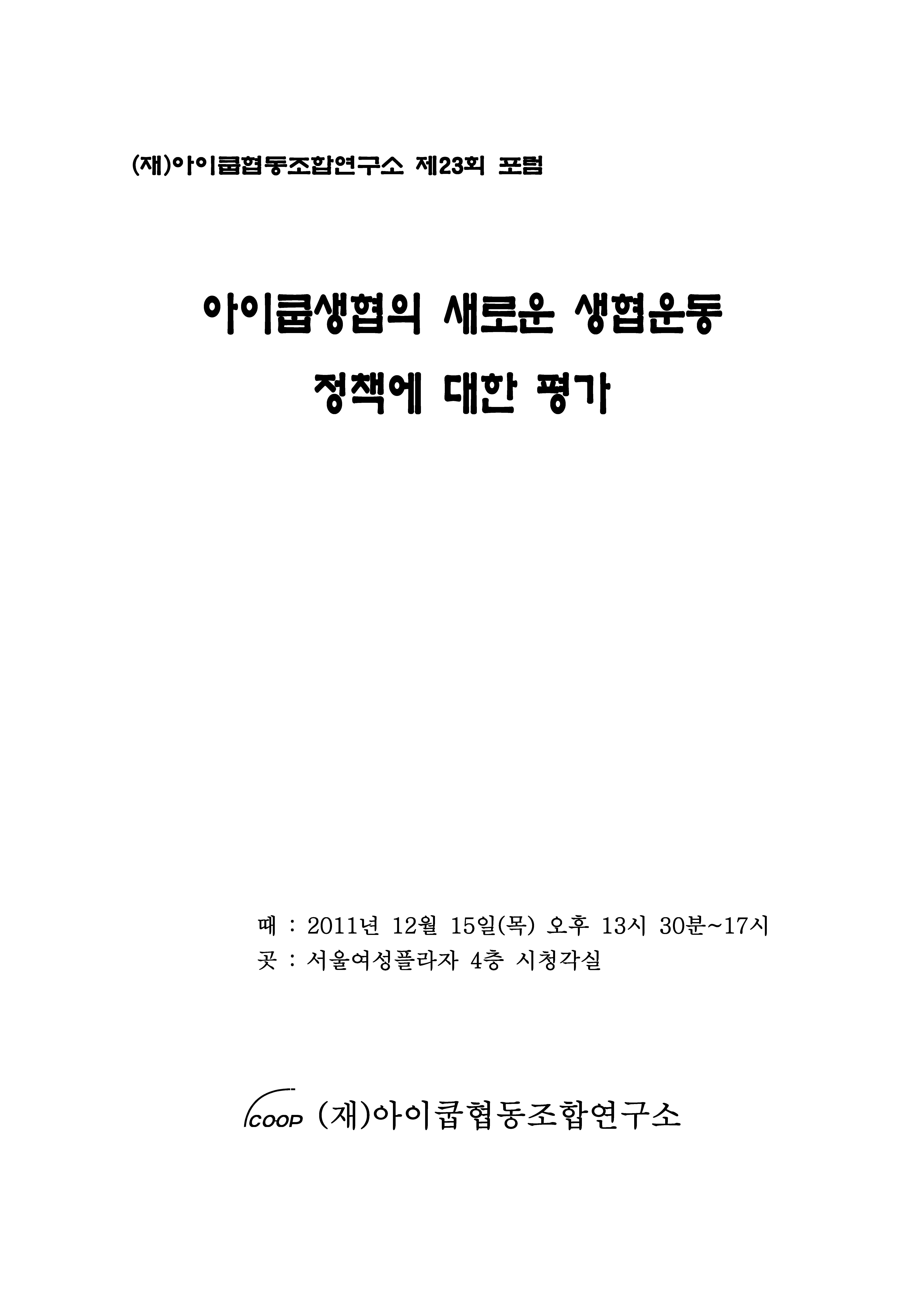 55_(제23회 포럼 자료집) 『iCOOP생협의 새로운 생협운동 정책에 대한 평가』_Page_01.jpg