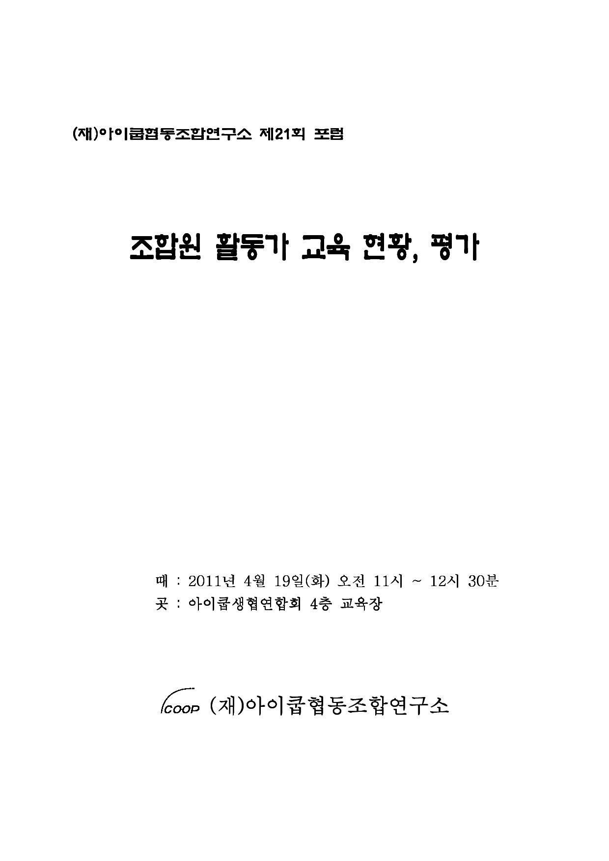 57_(제21회 포럼 자료집) 『조합원 활동가 교육 현황 평가』1.jpg