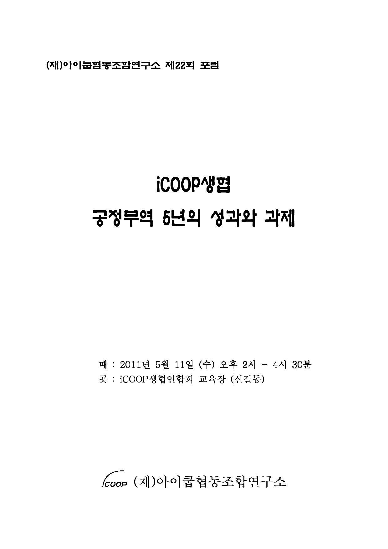 56_(제22회 포럼 자료집) 『공정무역 5년의 성과와 과제』1.jpg