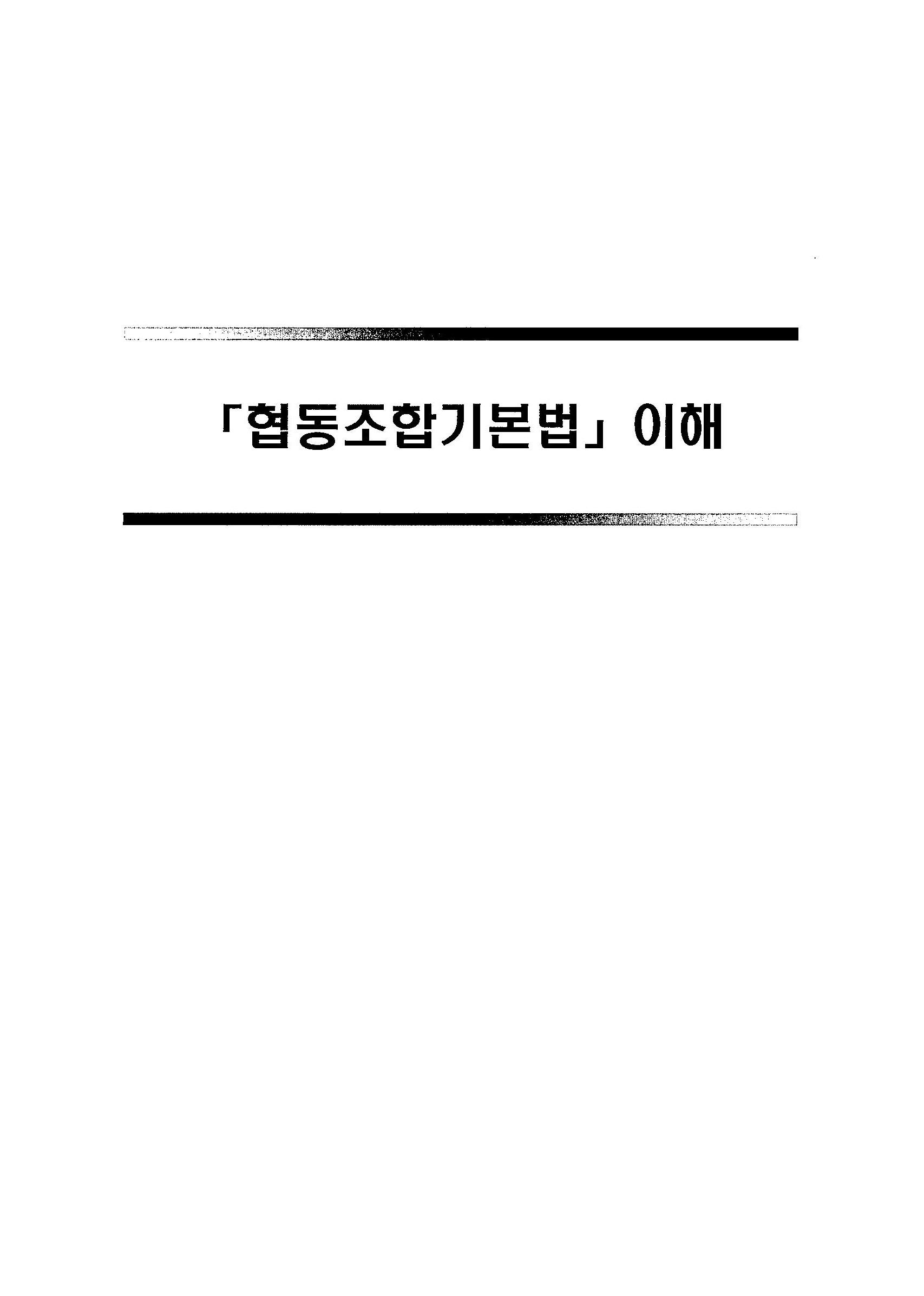60_(제23회 후속교육 자료집) 『협동조합기본법 해설』_Page_01.jpg