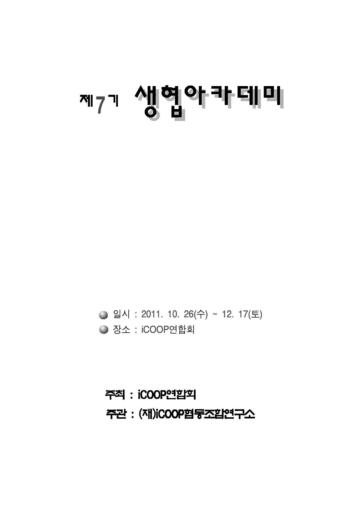 7기아카데미자료집11.jpg