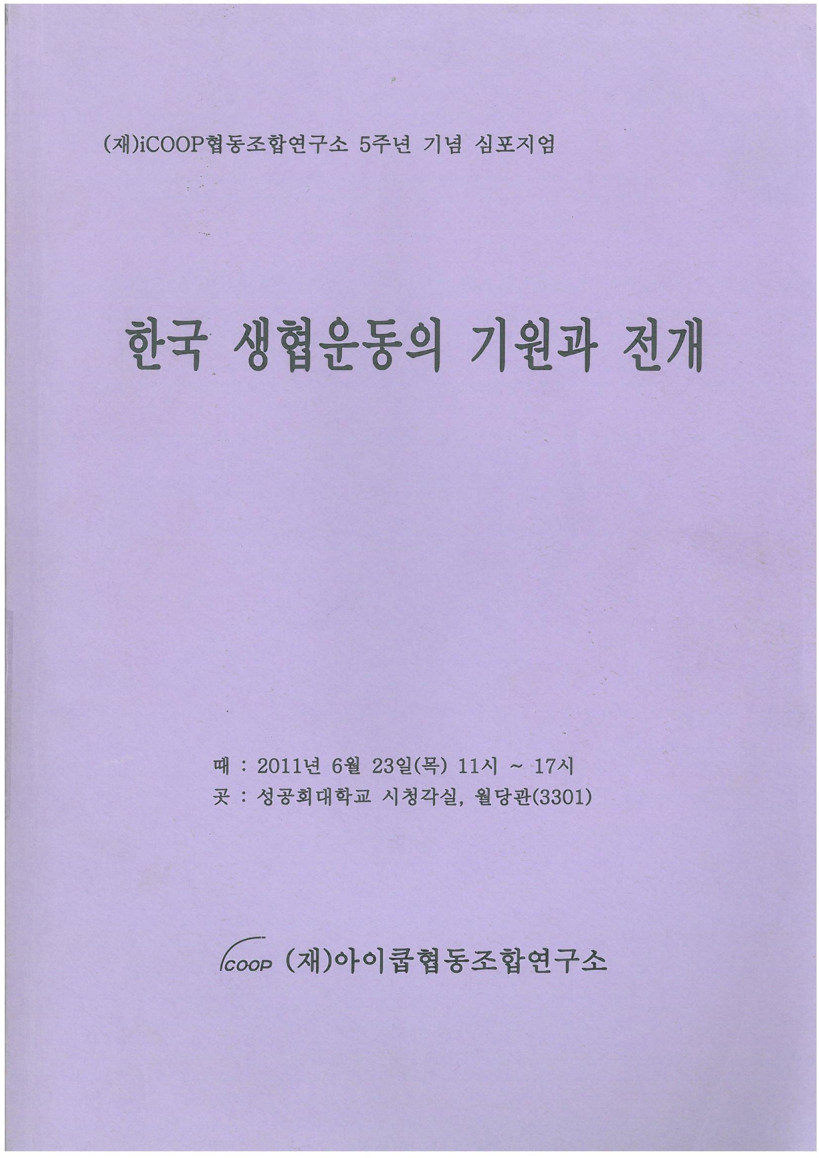67_((재)iCOOP협동조합연구소 5주년 기념 심포지엄 자료집) 『한국생협운동의 기원과 전개』.jpg
