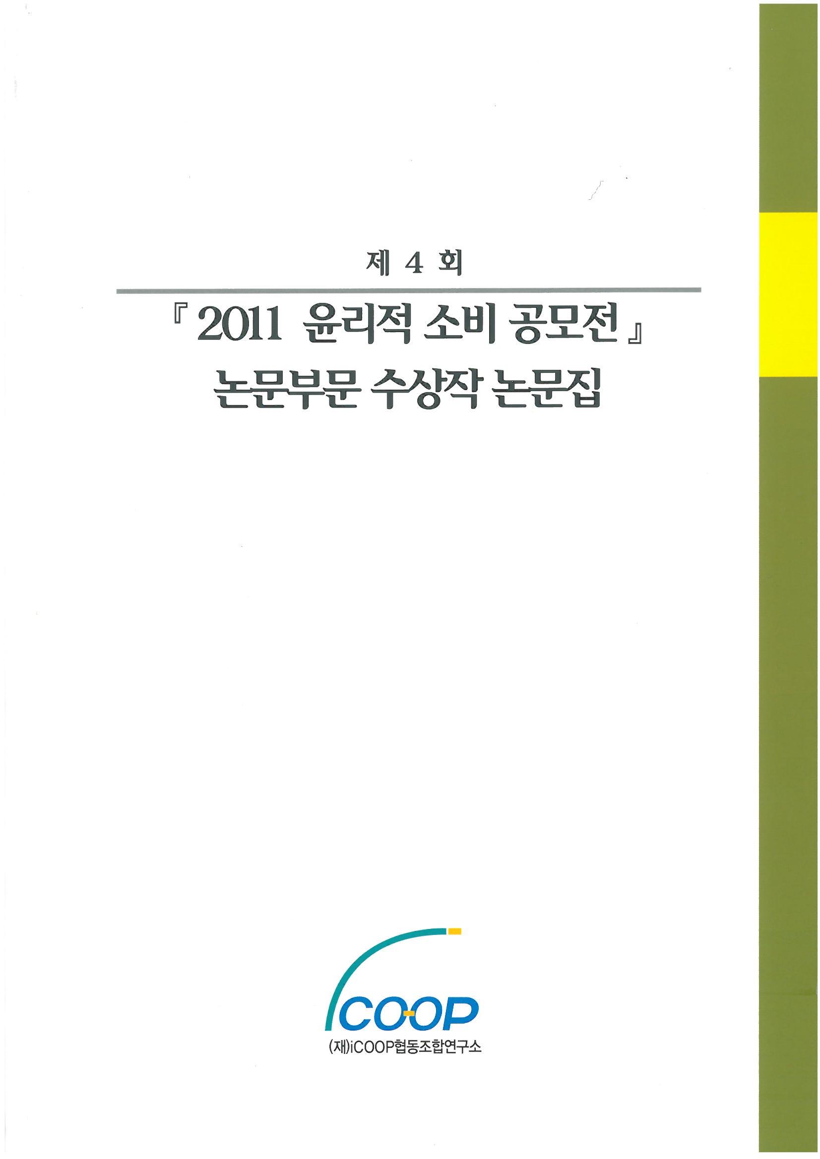 64_『2011 윤리적 소비 공모전 논문부문 수상작 논문집』.jpg
