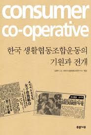 68_『한국 생활협동조합운동의 기원과 전개』(김형미 외 저)_표지.png