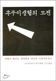 70_『후쿠이생협의 도전』(일본생협연합회 엮음, 이은선 옮김)_표지.png