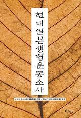 72_『현대일본생협운동소사』(사이토 요시아키 저, 다나카 히로시 옮김)_표지.png