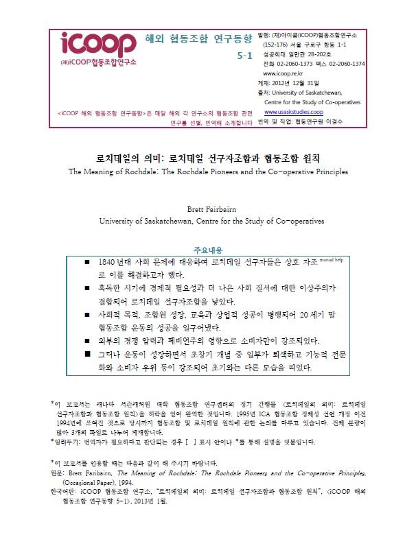 74_(아이쿱 해외협동조합 연구동향 2012-05) 『로치데일』(이경수 편역)_표지.jpg