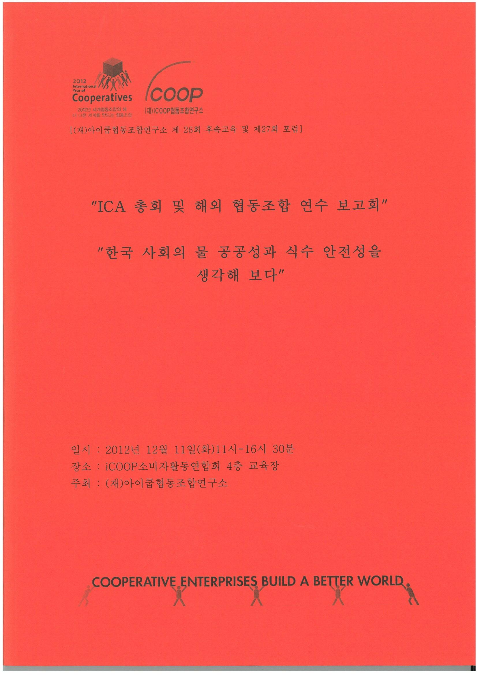 88_(제27회 포럼 자료집) 『한국 사회의 물 공공성과 식수 안전성을 생각해 보다』_표지.jpg