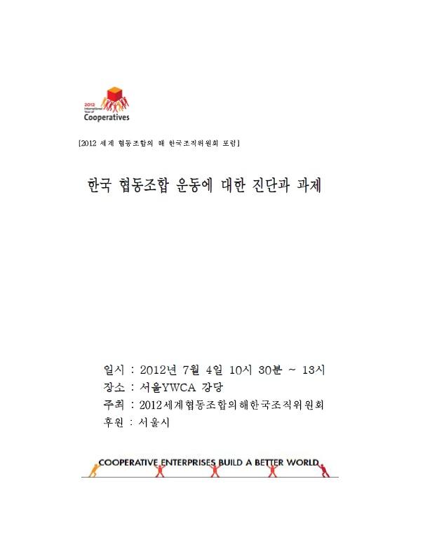 89_(2012 세계 협동조합의 해 한국조직위원회 포럼 자료집) 『한국 협동조합 운동에 대한 진단과 과제』_표지.jpg
