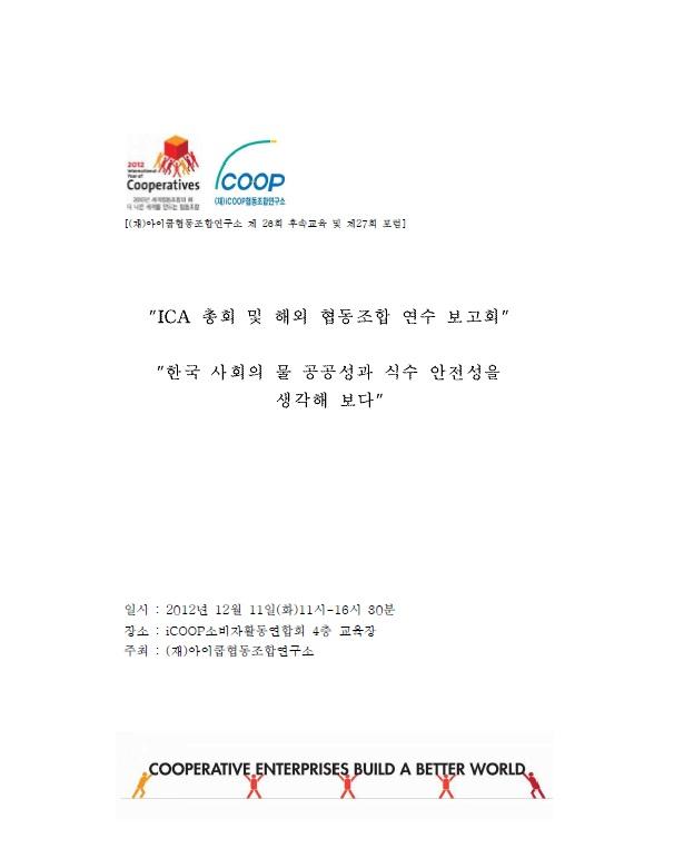 92_(제26회 후속교육 자료집) 『ICA 총회 및 해외 협동조합 연수 보고회』_표지.jpg