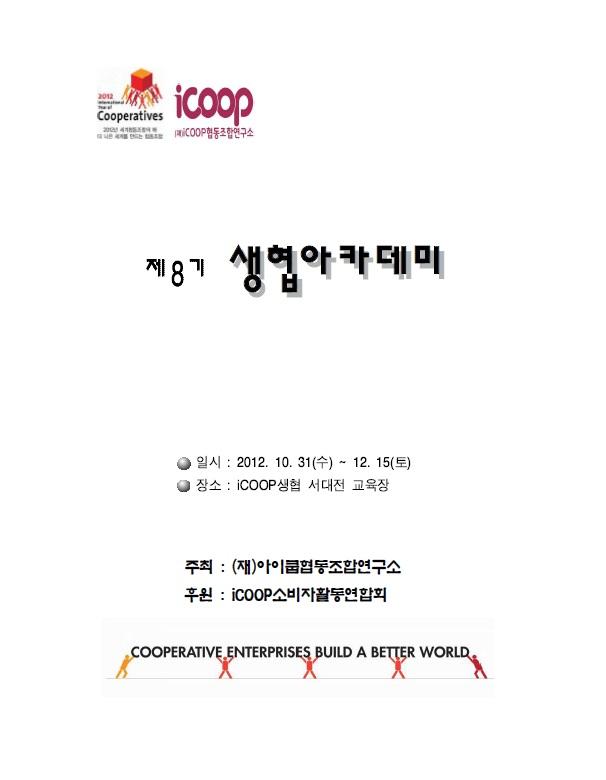 95_『제8기 생협아카데미 자료집』_표지.jpg