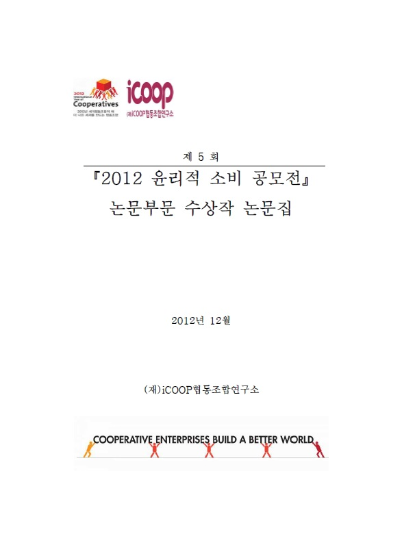 96_『2012 윤리적 소비 공모전 논문부문 수상작 논문집』_표지.jpg