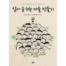 97_『살아 숨쉬는 마을 만들기』(니시무라 이치로 저, (재)아이쿱협동조합연구소 번역모임 연리지 옮김)_표지.png