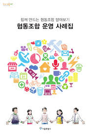 99_『협동조합 운영 사례집』(서울특별시)_표지.png