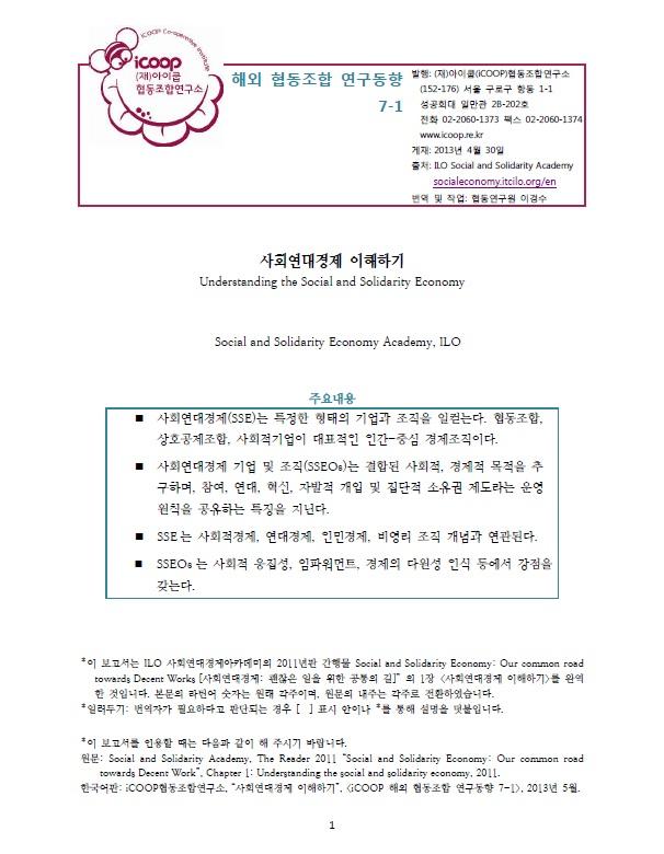 116_(아이쿱 해외협동조합 연구동향 2013-07) 『사회연대경제 이해하기』(이경수 편역)_표지.jpg