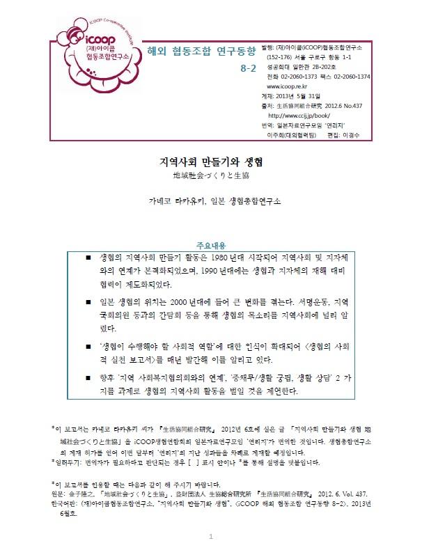 115_(아이쿱 해외협동조합 연구동향 2013-08-2) 『지역사회 만들기와 생협』(이경수 편역)_표지.jpg