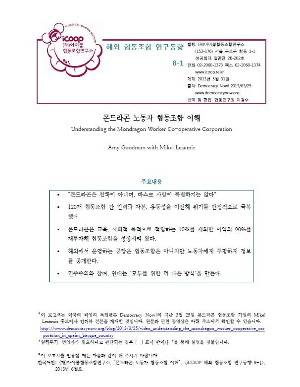 114_(아이쿱 해외협동조합 연구동향 2013-08-1) 『몬드라곤 인터뷰』(이경수 편역)_표지.jpg