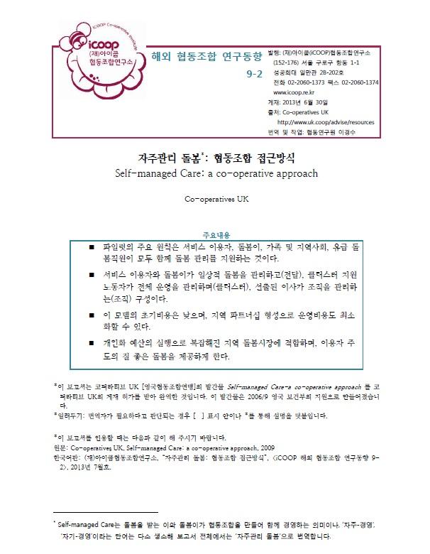112_(아이쿱 해외협동조합 연구동향 2013-09-2) 『자주관리 돌봄-협동조합 접근방식』(이경수 편역)_표지.jpg