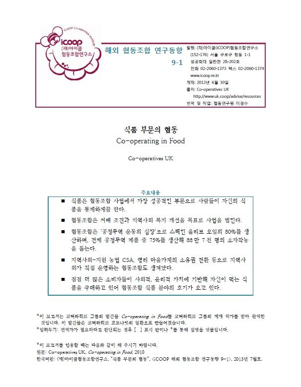 111_(아이쿱 해외협동조합 연구동향 2013-09-1) 『식품부문 협동』(이경수 편역)_표지.jpg