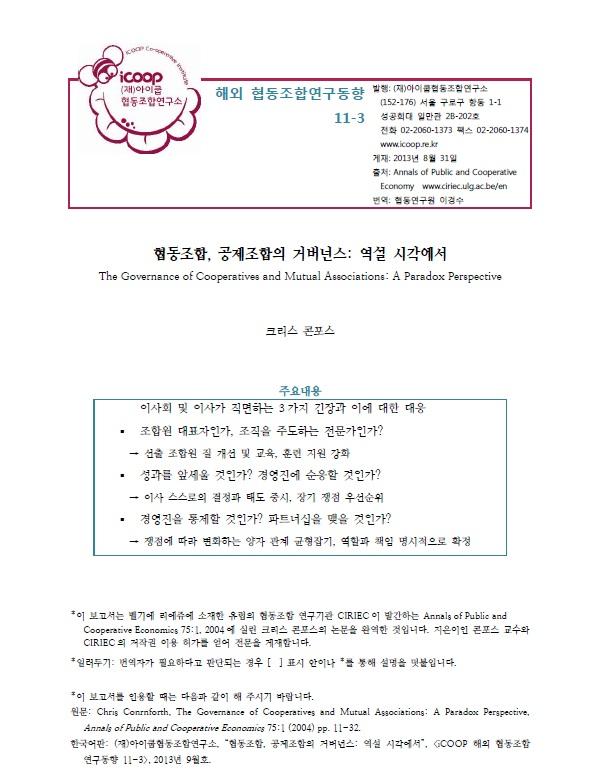 108_(아이쿱 해외협동조합 연구동향 2013-11-3) 『거버넌스』(이경수 편역)_표지.jpg