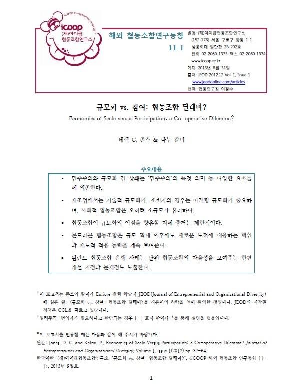 106_(아이쿱 해외협동조합 연구동향 2013-11-1) 『규모화 vs 참여』(이경수 편역)_표지.jpg