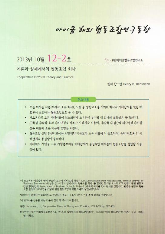 105_(아이쿱 해외협동조합 연구동향 2013-12-2) 『이론과 실제에서의 협동조합 회사』(이경수 편역)_표지.jpg
