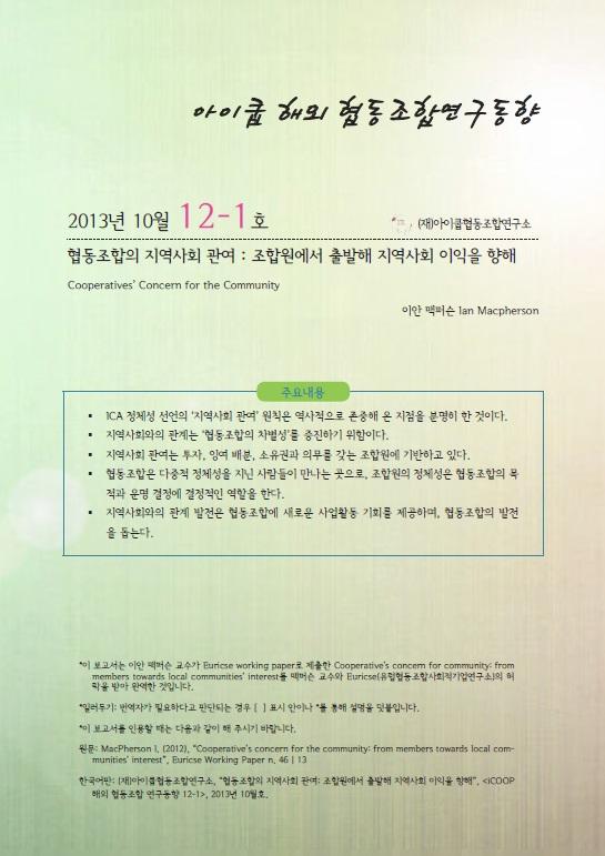 104_(아이쿱 해외협동조합 연구동향 2013-12-1) 『협동조합의 지역사회 관여』(이경수 편역)_표지.jpg
