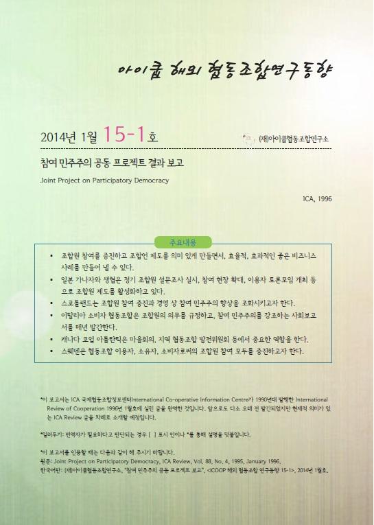 101_(아이쿱 해외 협동조합 연구동향 2013-15) 『참여 민주주의 공동 프로젝트 결과 보고』(이경수 편역)_표지.jpg