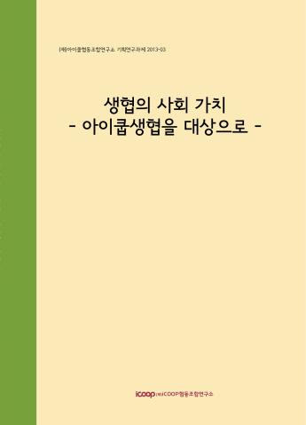 118_『생협의 사회 가치 -iCOOP생협을 대상으로-』(이향숙_지민진)_표지.jpg