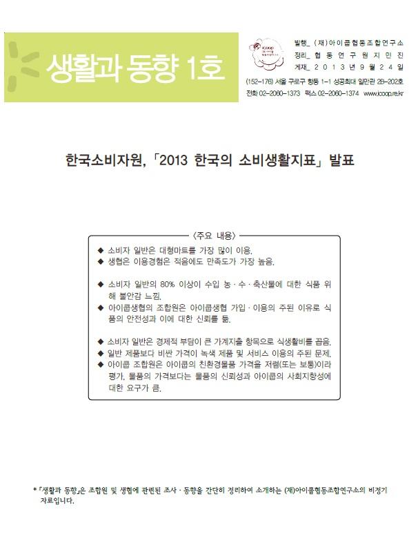 119_(생활과 동향 1호) 한국소비자원『2013 한국의 소비생활지표』 발표(지민진)_표지.jpg