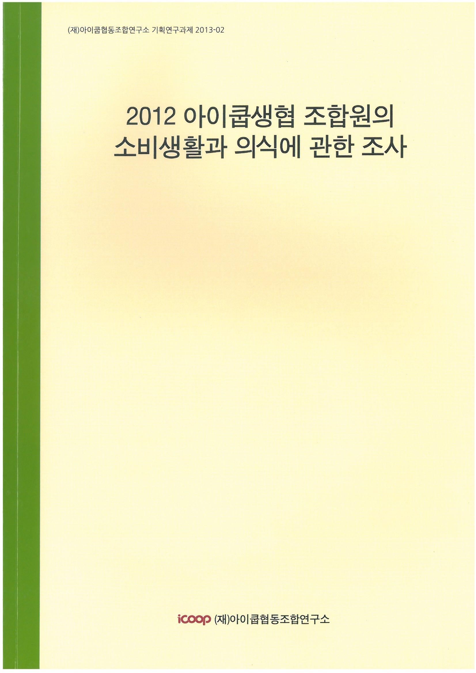 120_『2012 iCOOP생협 조합원의 소비생활과 의식에 관한 조사』(염찬희_손범규_지민진)_표지.jpg