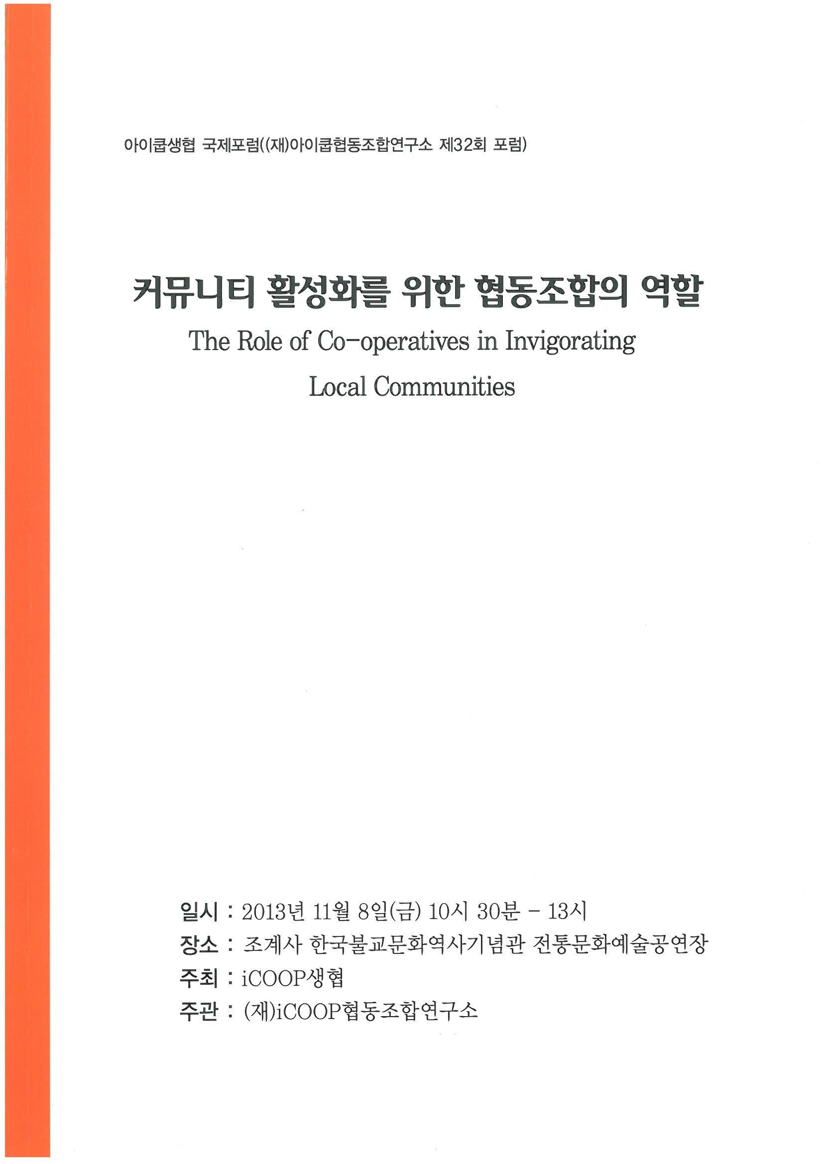122_(제32회 포럼 자료집) 『커뮤니티 활성화를 위한 협동조합의 역할』_표지.jpg