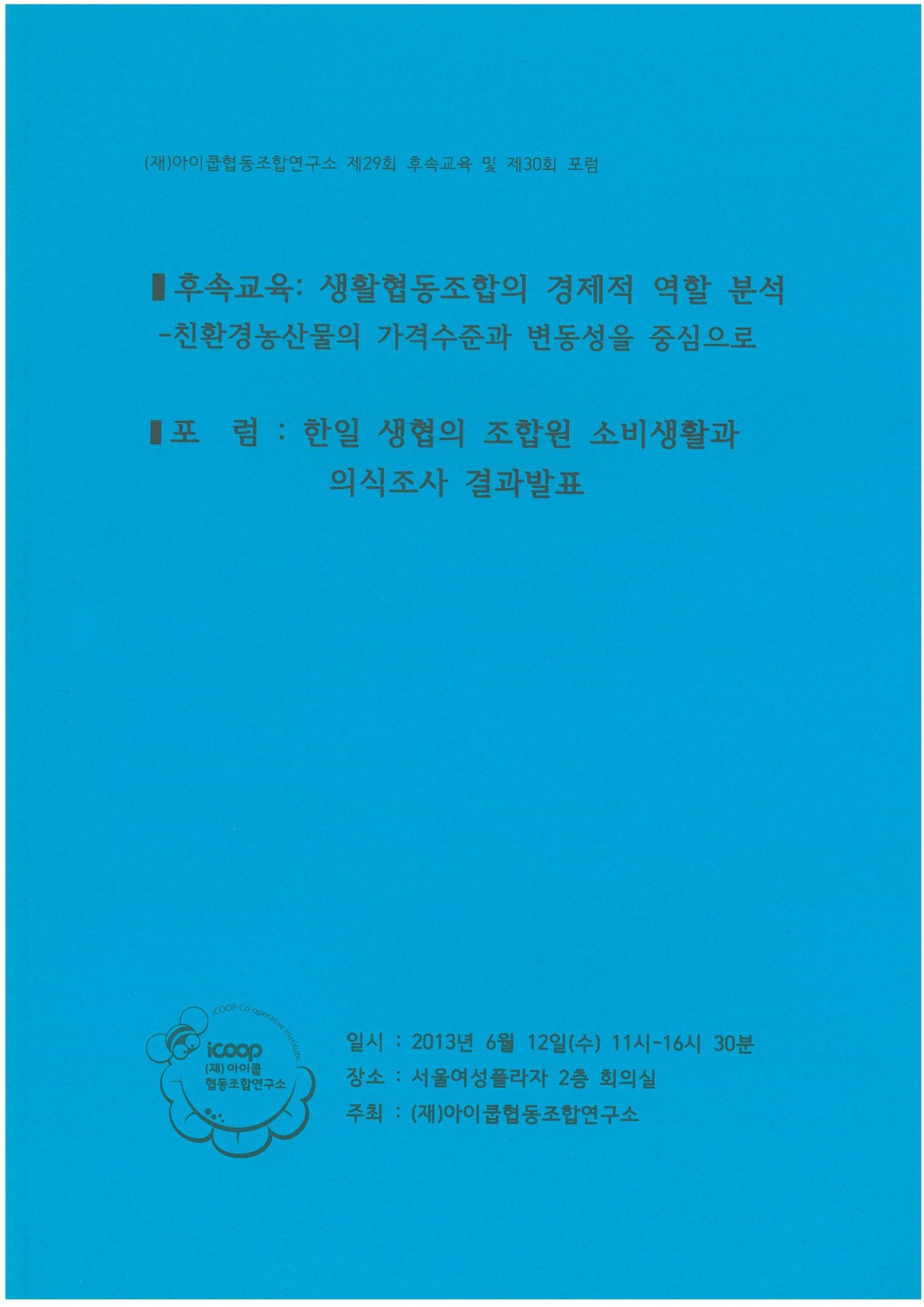 124_(제30회 포럼 자료집) 『한일 생협의 조합원 소비생활과 의식조사 결과발표』_표지.jpg
