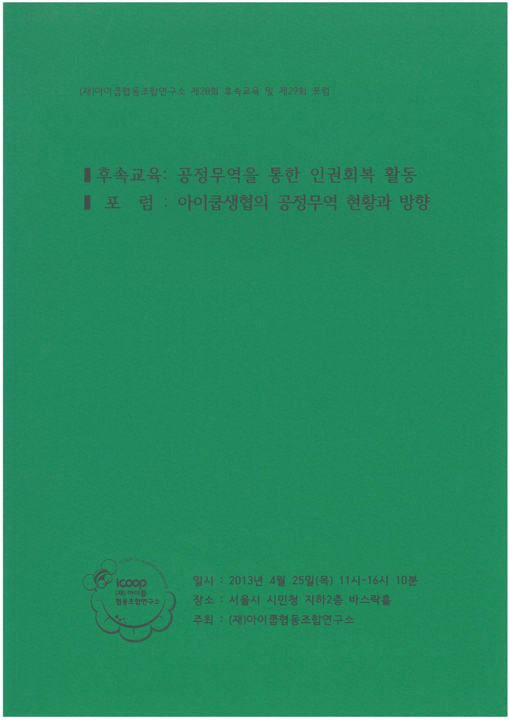 125_(제29회 포럼 자료집) 『iCOOP생협의 공정무역 현황과 방향』_표지.jpg