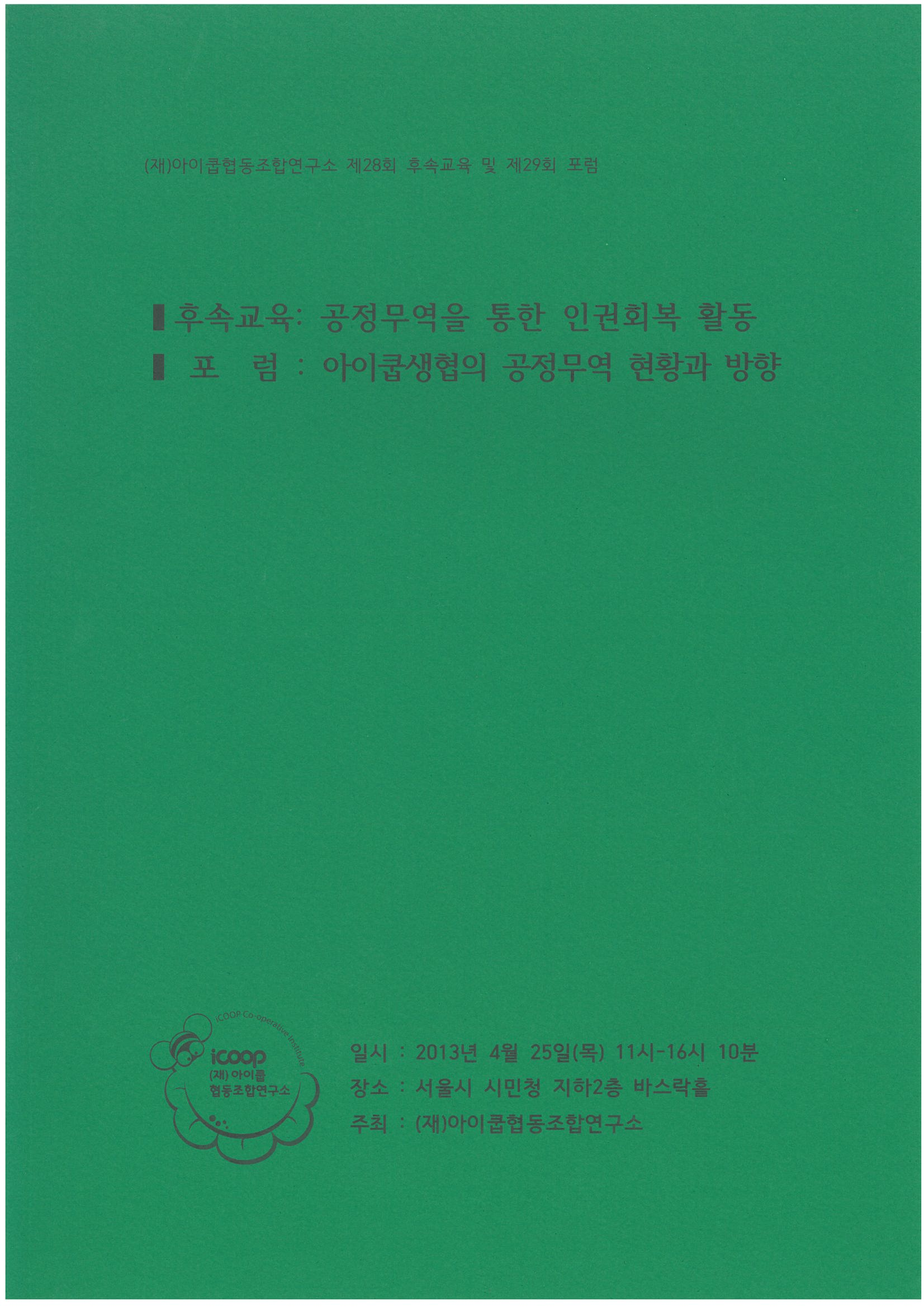128_(제28회 후속교육 자료집) 『공정무역을 통한 인권회복 활동』_표지.jpg